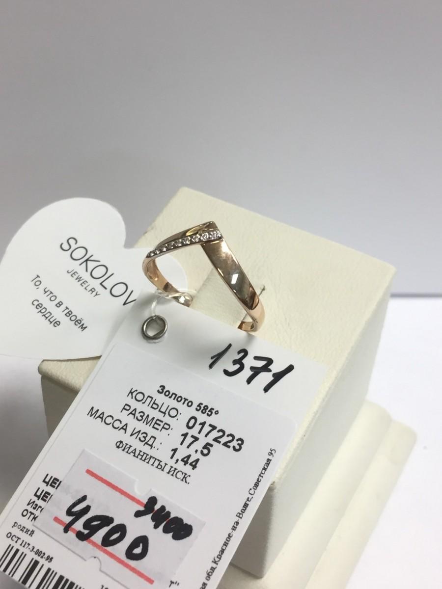 Золотое кольцо SOKOLOV арт 1371