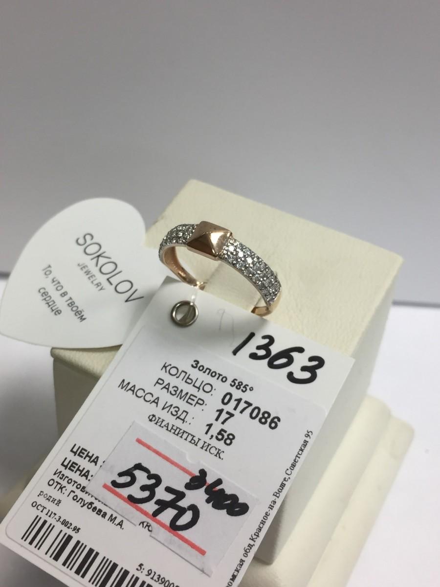 Золотое кольцо SOKOLOV арт 1363