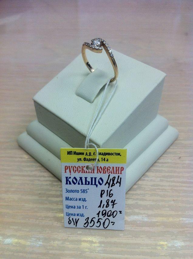 Золотое кольцо арт к-484