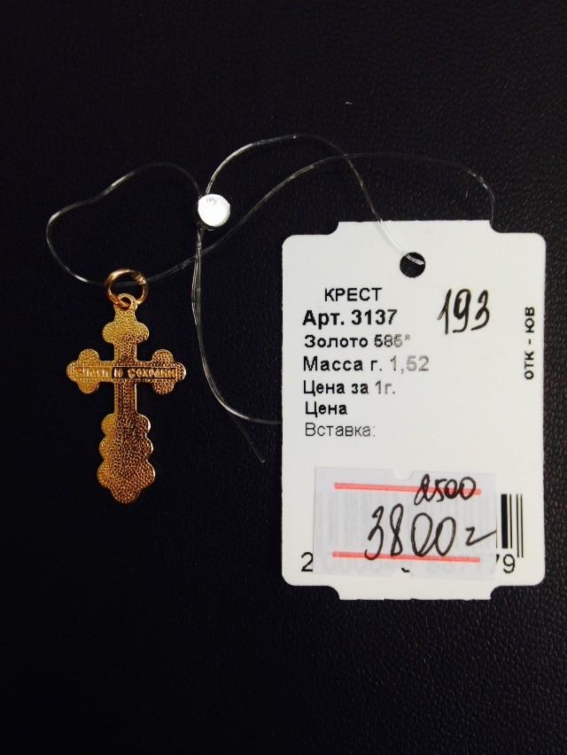Золотой крест арт 193