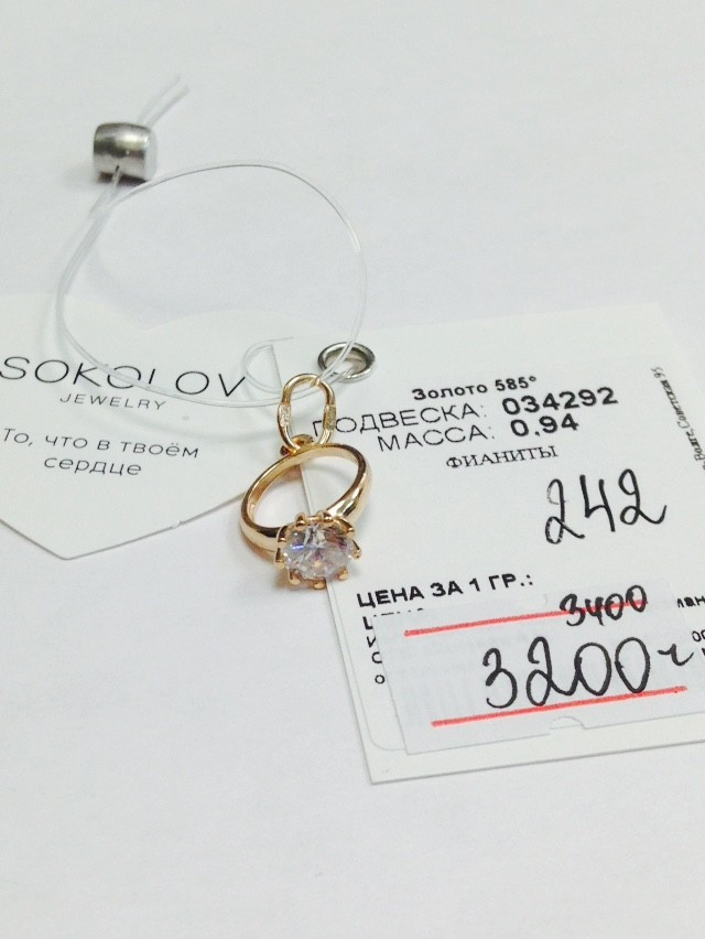 Подвеска «Кольцо» SOKOLOV арт 242