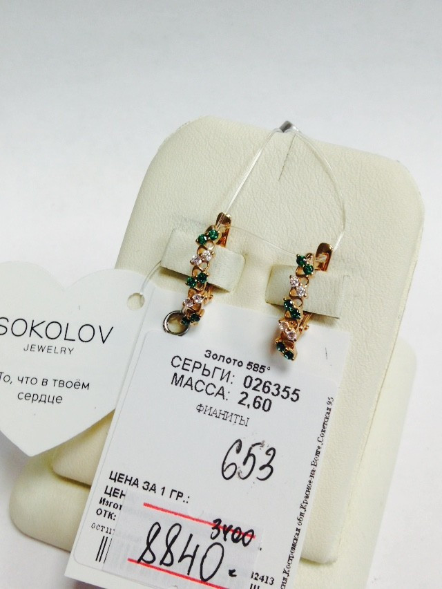 Золотые серьги SOKOLOV арт 653