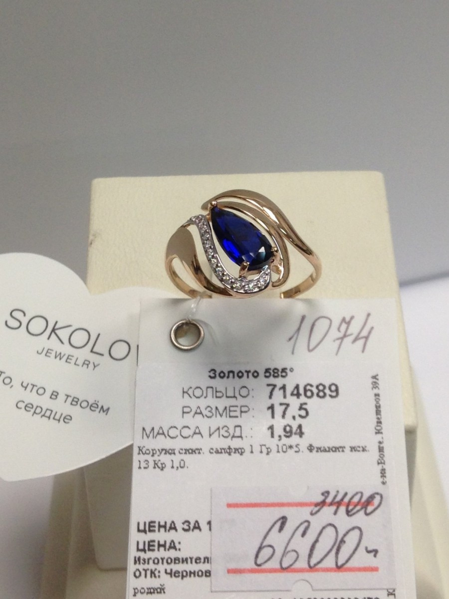 Золотое кольцо SOKOLOV арт 1074