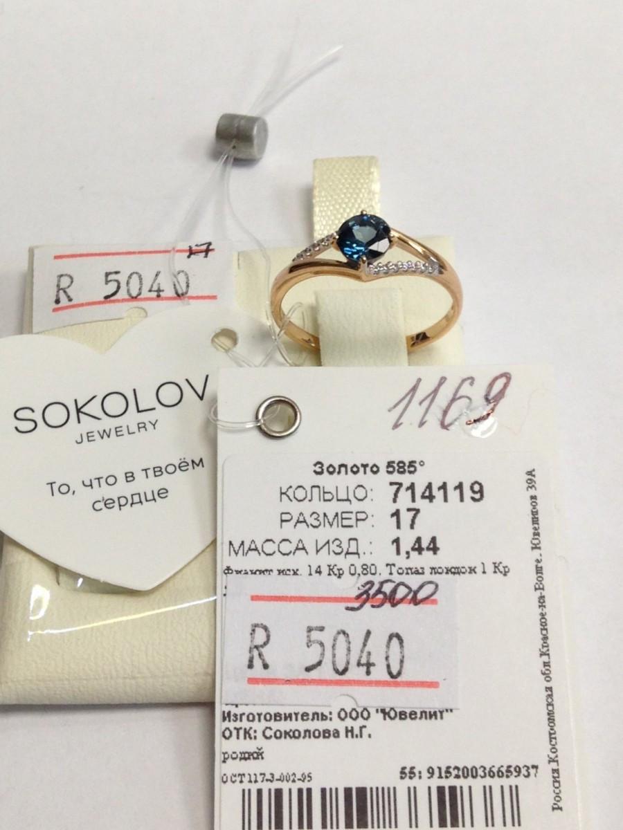 Золотое кольцо SOKOLOV арт 1169