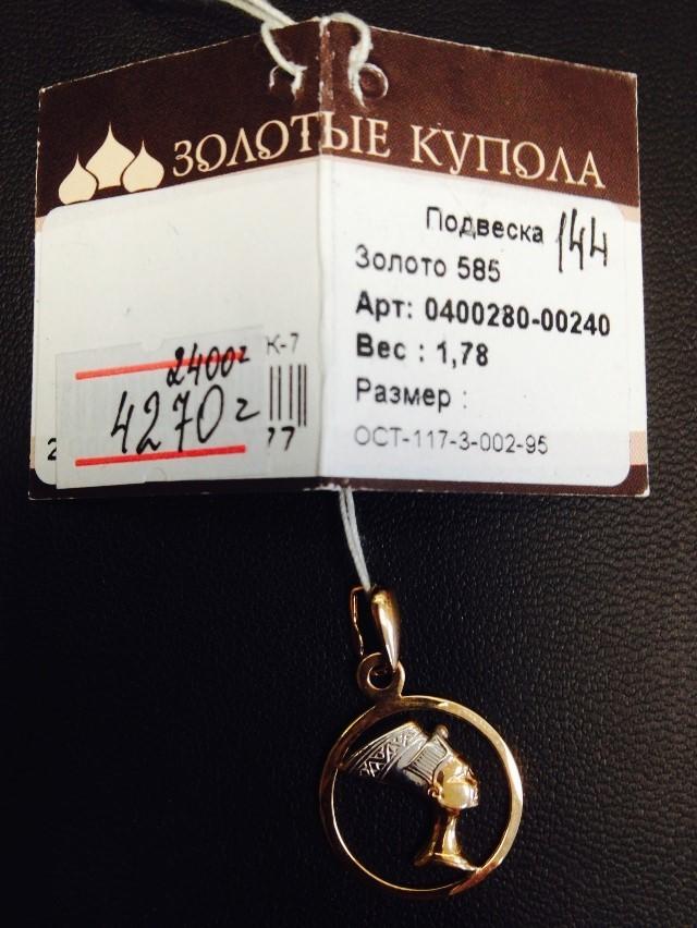 Золотая подвеска арт -144