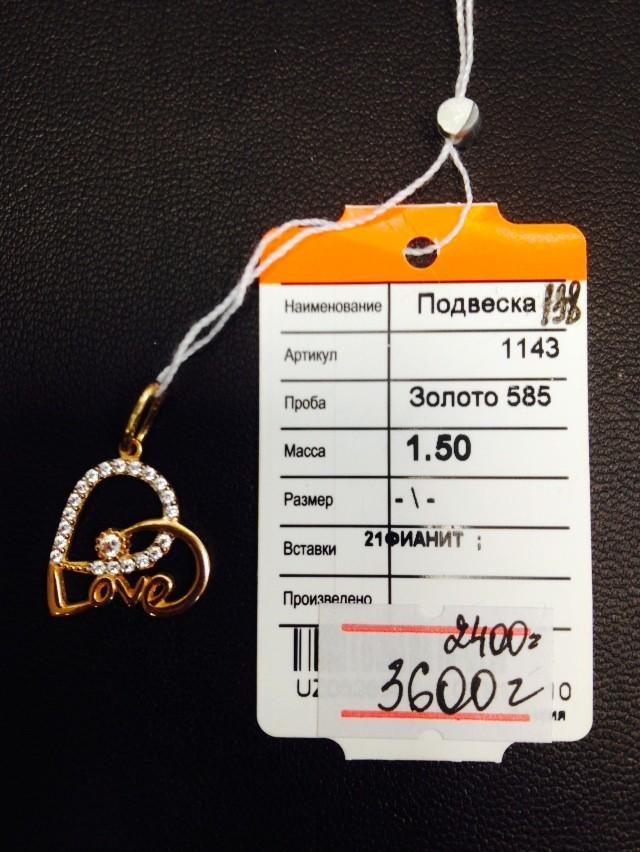 Золотая подвеска арт -138