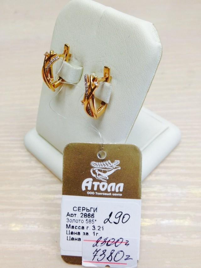Золотые серьги арт с-290