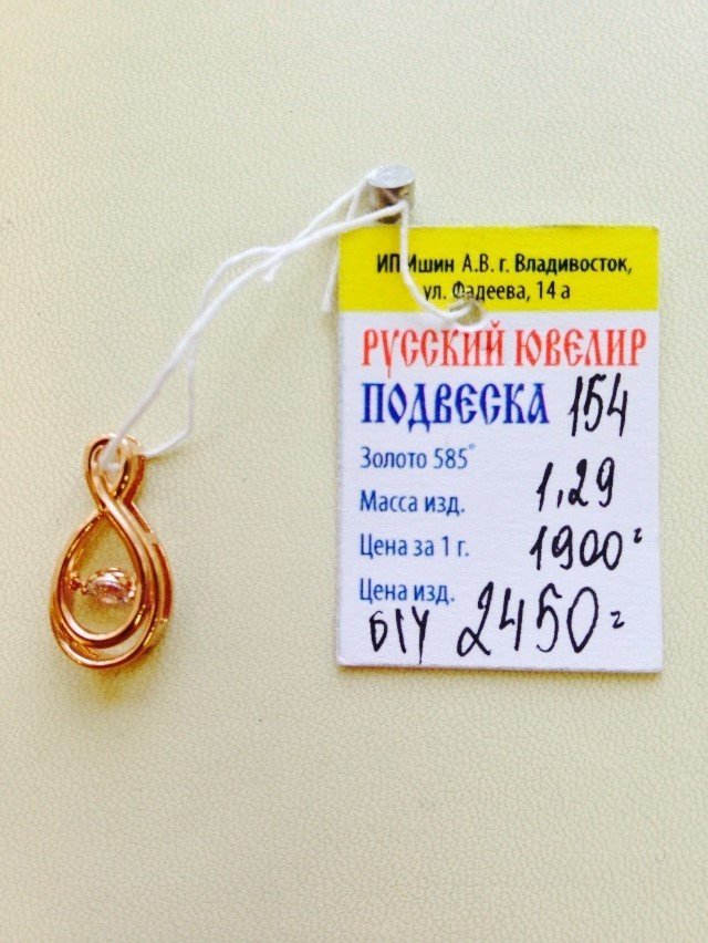 Золотая подвеска арт - 154